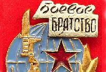 Руководитель новгородского «Боевого Братства»: «Александр Тарасов отзывчивый и ответственный человек»