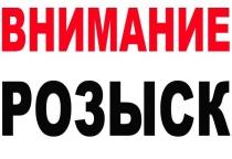 Уроженец Азербайджана объявлен в розыск за изнасилование жительницы Новгородской области