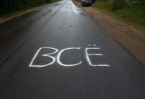 Фотофакт: новгородские водители в очередной раз отметили плохое качество дорожного покрытия