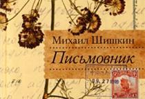 53 книги: Михаил Шишкин «Письмовник»
