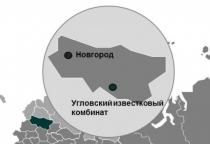 «БазэлЦемент» «отправил» Великий Новгород и Угловку в Тверскую область