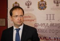 33 градоначальника и министр культуры обсудили проблемы туристского потенциала на III съезде мэров малых городов России