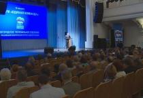 В Великом Новгороде состоялся форум членов и сторонников регионального отделения «Единой России»