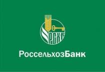 Россельхозбанк в первом полугодии увеличил кредитный портфель на 5,8%