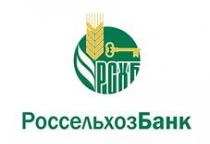 Новгородский филиал «Россельхозбанка» выдал более 88 млн рублей по программе ипотеки с государственной поддержкой