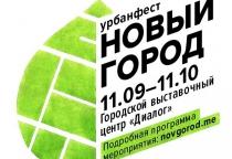 Новгородские урбанисты проводят краудфандинговую кампанию в поддержку фестиваля «Новый город»