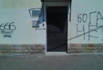 Фото: на новгородской церкви мормонов хулиганы оставили нецензурные надписи