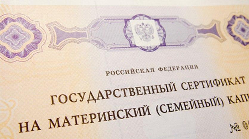 ПФР: в Новгородской области станет больше получающих выплату из средств материнского капитала