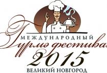 Новгородцев ожидают шесть вкусных путешествий за четыре дня