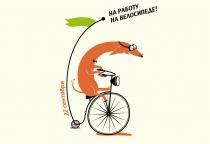 22 сентября Великий Новгород присоединится к всероссийской акции «На работу на велосипеде»