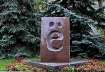 БоровЕнку в Окуловском районе переименовали в БоровЁнку