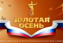 Главную агровыставку РФ посетит новгородская делегация