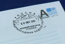 В Новгородской области проходит акция гашения праздничных конвертов