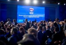 Два десятка новгородцев представили регион на форуме «Единой России»