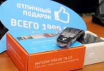 «Ростелеком» представил в Великом Новгороде проект «Интерактивное ТВ 2.0»
