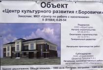 Строительство нового ДК в Боровичах под угрозой срыва