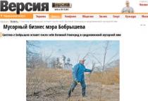 «Версия» продолжает серию расследований материалом о новгородском полигоне ТБО