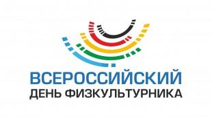 Картинки по запросу логотип день физкультурника
