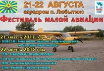 В Любытинском районе пройдет II фестиваль малой авиации