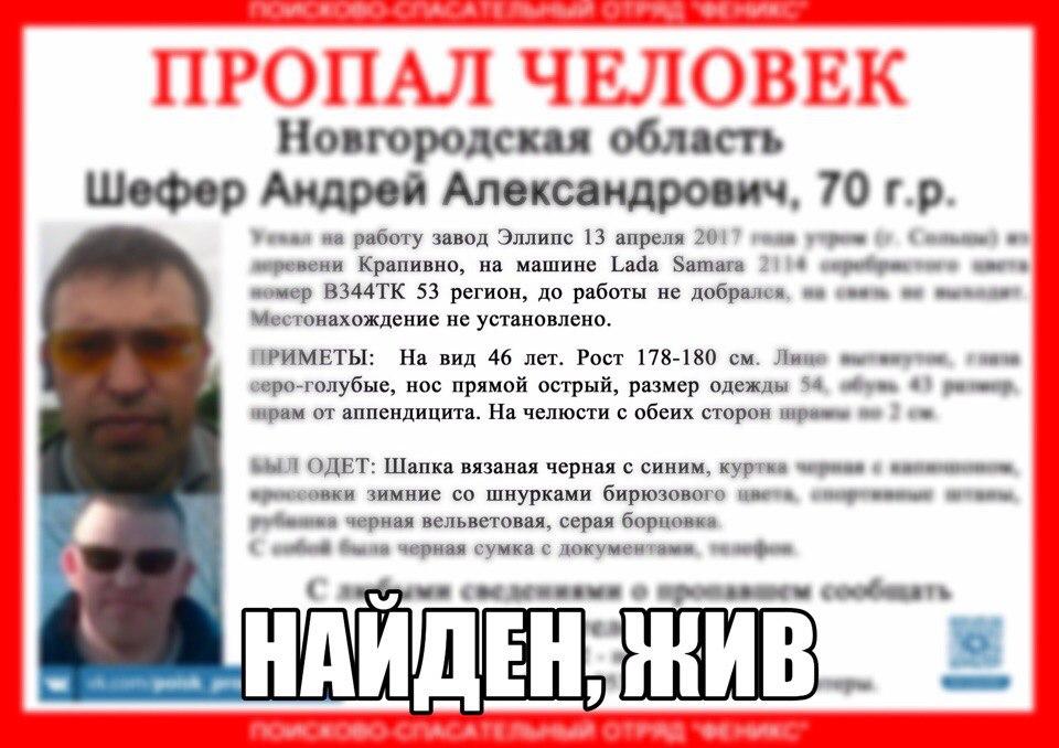Пропавший Андрей Шефер найден в московской больнице