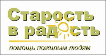 Благотворительный фонд «Старость в радость» ищет волонтёров среди новгородцев