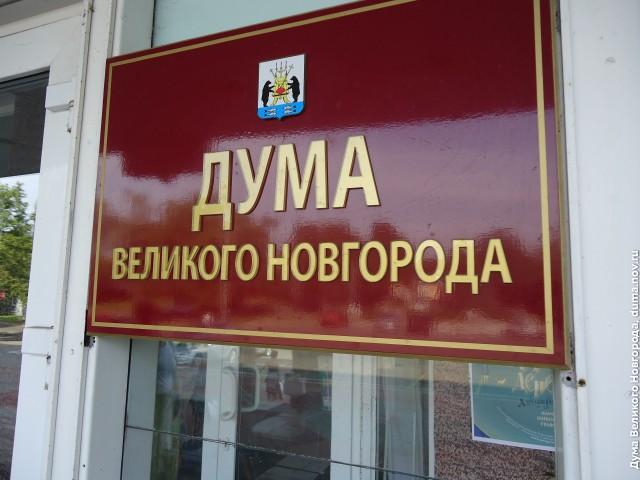Ведущие партии выдвинули кандидатов на выборы в Думу Великого Новгорода по одномандатным округам № 5 и 6