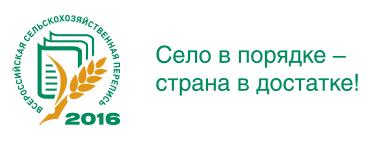 В Новгородской области Всероссийская сельхозперепись-2016 охватила более 178 тыс. объектов