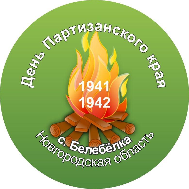 К 75-летию основания Партизанского края выпустят памятный значок