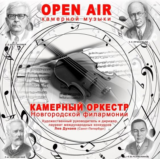 Сегодня в новгородском кремле под открытым небом сыграют шедевры мировой классики