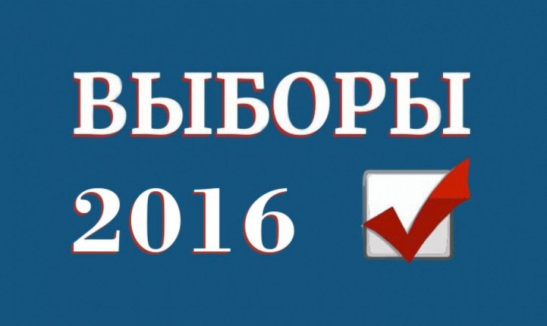 Центризбирком подвел окончательные итоги выборов в Госдуму 7-го созыва