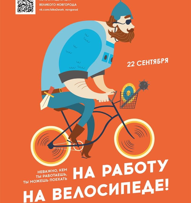 На работу на велосипеде сегодня отправились более 250 новгородцев