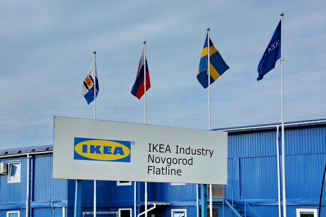 Завтра откроется новое производство «ИКЕА Индастри Новгород»