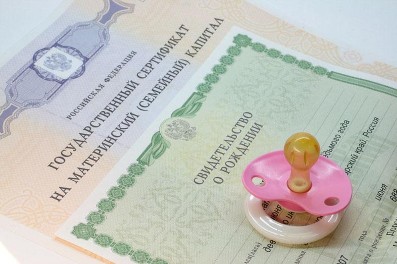 Завершается срок подачи заявления на выплату 25 тысяч рублей из материнского капитала