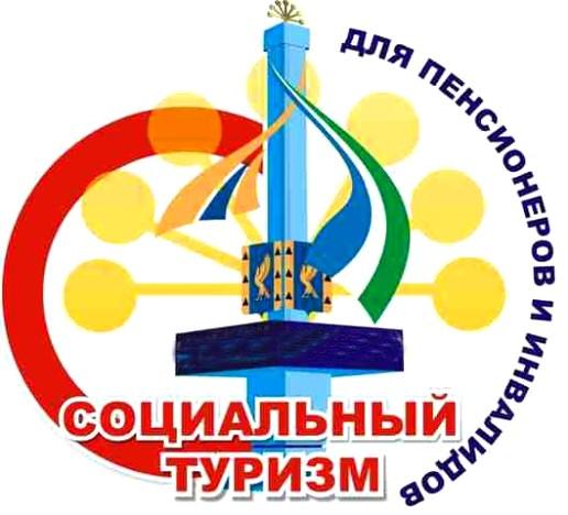 В 2015 году в программах социального туризма приняло участие 1563 новгородца