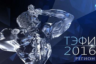 Сергей Митин поздравил журналистов ГТРК «Славия» с победой в конкурсе «ТЭФИ-Регион»