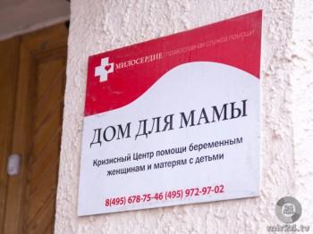 В Великом Новгороде может появиться «Дом мамы»