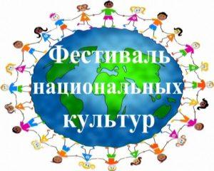 В Новгородской области пройдет фестиваль национальных культур «Территория дружбы»