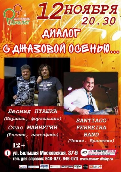 В Великом Новгороде проходит международный джазовый фестиваль