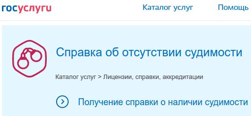 В Новгородской области с начала 2016 года выдано более 10 тыс. справок о наличии или отсутствии судимости