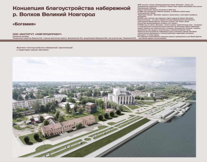 Представлена новая концепция благоустройства набережной около театра драмы в Великом Новгороде