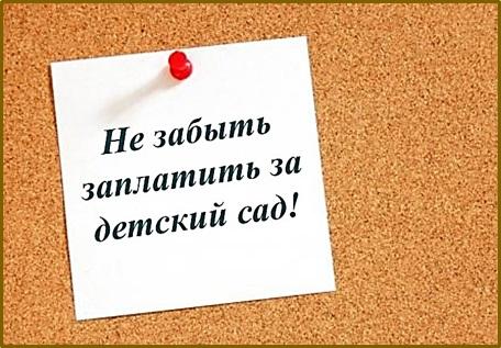 Плата за один день в новгородском детском саду вырастет до 105 рублей