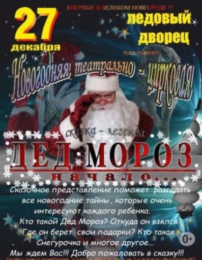 Организаторы шоу «Дед Мороз. Начало» в Великом Новгороде скрылись в неизвестном направлении. Представление отменено