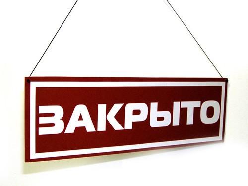 Общепит на центральном рынке в Великом Новгороде закрыт на 90 суток