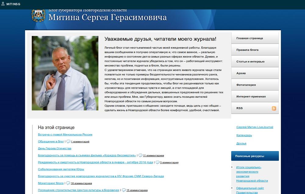 Сергей Митин поблагодарил новгородку Ульяну Стриж за активную гражданскую позицию