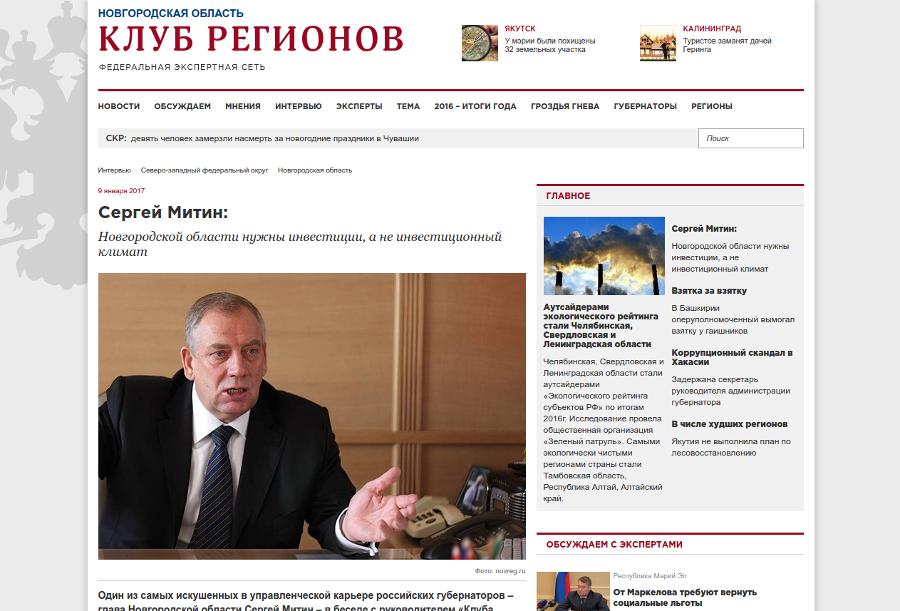 Сергей Митин: «Основные задачи развития Новгородской области, поставленные девять лет назад, выполнены»