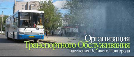 Департамент собирает мнения новгородцев о транспортном обслуживании