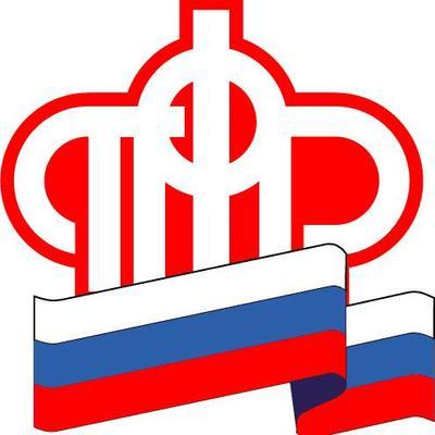 Изменились адреса клиентских служб Пенсионного фонда в Великом Новгороде и Валдае