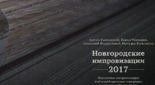 Музыкальные импровизации новгородского фестиваля «Словиша» вошли в мини-альбом