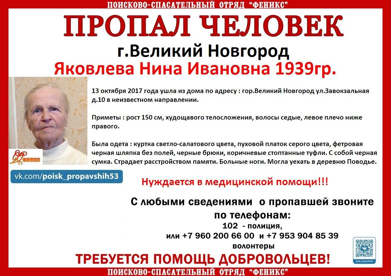 В Великом Новгороде четвертый день ищут старушку из Завокзального микрорайона