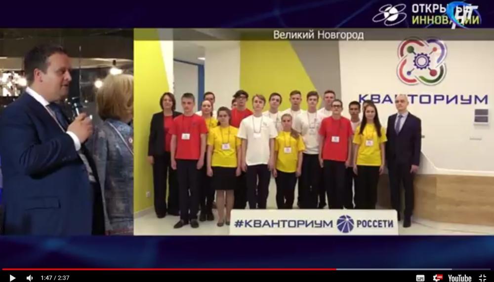 Видео: губернатор Новгородской области Андрей Никитин на открытии Кванториума в Великом Новгороде